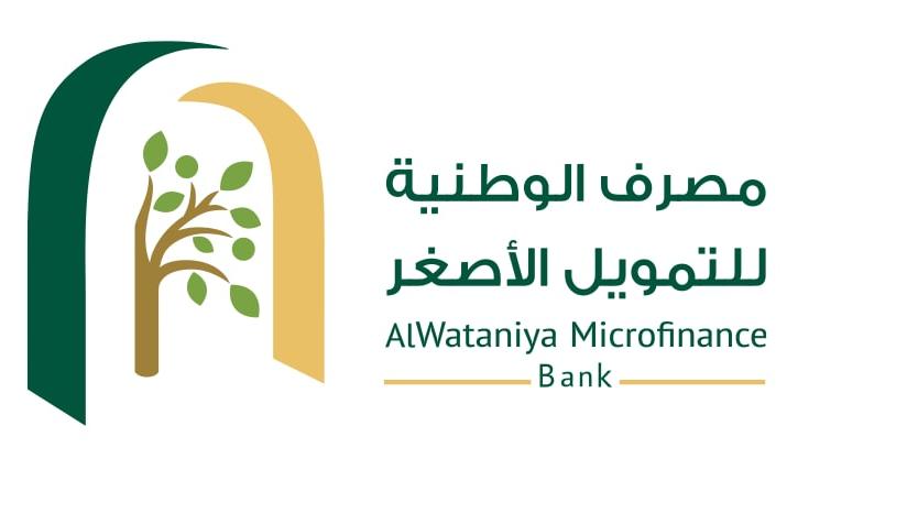 مصرف الوطنية للتمويل الأصغر
